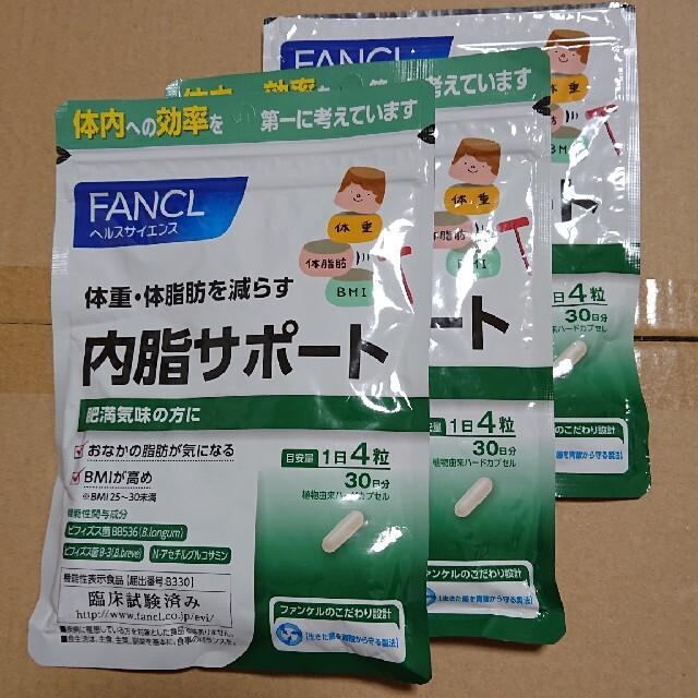 FANCL 内脂サポート コスメ/美容のダイエット(ダイエット食品)の商品写真