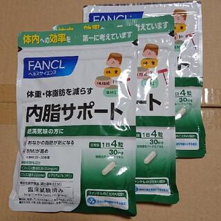 FANCL 内脂サポート
