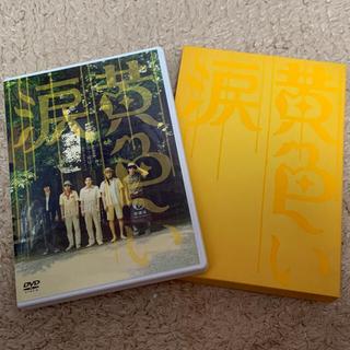 嵐 - (初回限定盤)黄色い涙
