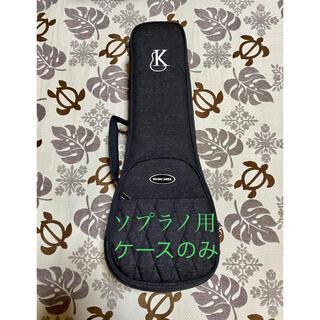 【美品】ケースのみ カニレア ソプラノ セミハードケース 1個(ソプラノウクレレ)