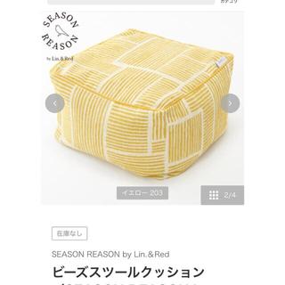 シマムラ(しまむら)のあちゃむ様専用シーズンリーズン大人気完売 ビーズクッションイエロー(ビーズソファ/クッションソファ)