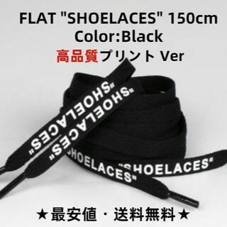 シューレース 150cm ブラック 黒 平紐 靴ひも 靴紐 120 140