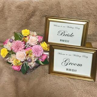 結婚式 ウェルカムボード  受付サイン ウェルカムスペース 2個セット(ウェルカムボード)