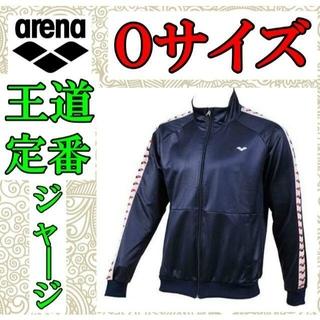 アリーナ(arena)の【王道】アリーナ ジャージ Oサイズ arena 上着 ジャケット(マリン/スイミング)