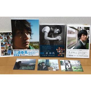 【三浦春馬】写真集、グッズセット