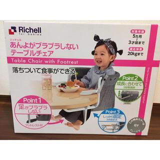 リッチェル(Richell)の【新品未使用】ベビーチェア、テーブルチェア【リッチェル】(その他)