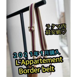 L'Appartement DEUXIEME CLASSE - 【新品】L'Appartement Border belt  ナチュラル
