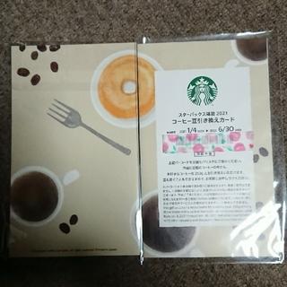 Starbucks Coffee - スターバックス コーヒー豆引き換えカード [2セット]