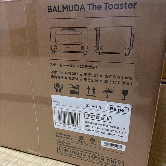 BALMUDA(バルミューダ)の【値下げ】バルミューダ トースター ベージュ スマホ/家電/カメラの調理家電(調理機器)の商品写真