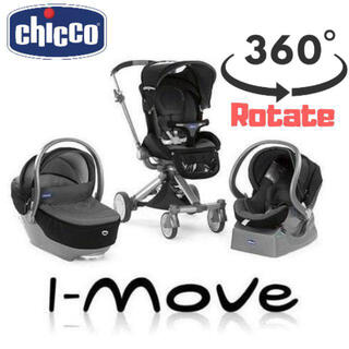 chicco i-move ベビーカー
