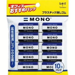 【10個入パック】 MONO プラスチック消しゴム 高性能消しゴム 【消しゴム】