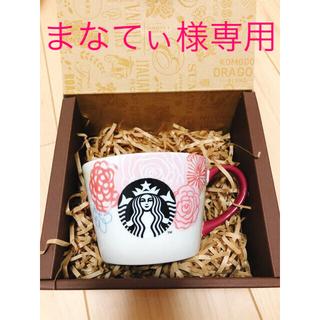 スターバックスコーヒー(Starbucks Coffee)のスターバックス マグカップ ガーデン237ml(マグカップ)