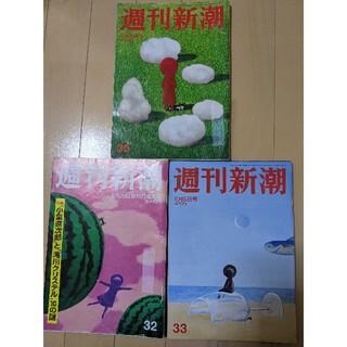 週刊新潮 令和元年 8月8日号 8月29日号 9月5日号 3冊 セット(ニュース/総合)
