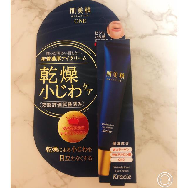 Kracie(クラシエ)の肌美精 アイクリーム コスメ/美容のスキンケア/基礎化粧品(アイケア/アイクリーム)の商品写真