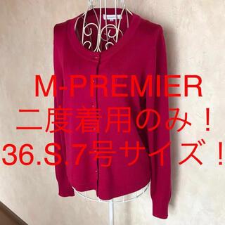 M-premier - ★M-PREMIER/エムプルミエ★小さいサイズ!長袖カーディガン36.S.7号