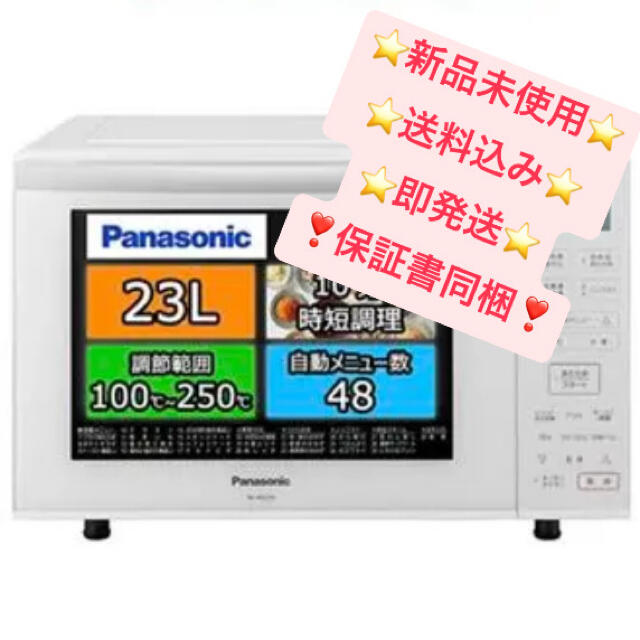 Panasonic(パナソニック)の⭐️新品未使用⭐️ Panasonic NE-MS236-W スマホ/家電/カメラの調理家電(電子レンジ)の商品写真