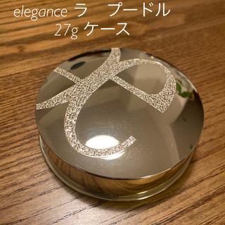 エレガンス(Elégance.)のエレガンス ラ プードル 27g用のケース(その他)