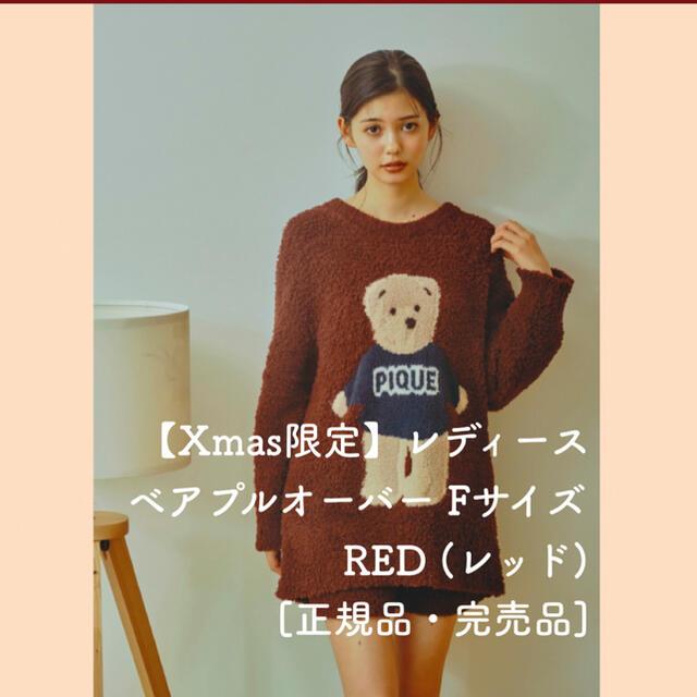 gelato pique(ジェラートピケ)のジェラートピケ Xmas限定 ジェラートベアジャガードプルオーバー RED正規品 レディースのルームウェア/パジャマ(ルームウェア)の商品写真