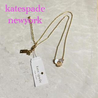 kate spade new york - 新品未使用ケイトスペードシエルフラワーネックレス