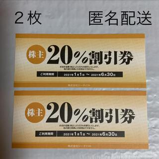 ジーテイスト 株主優待割引券 2枚(レストラン/食事券)