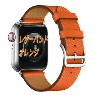 Apple Watch レザー バンド 42/44mm オレンジ(レザーベルト)