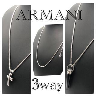 Emporio Armani - エンポリオアルマーニ 3way ネックレス 牙 爪 クロス シルバー925