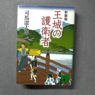 コウダンシャ(講談社)の王城の護衛者(文学/小説)