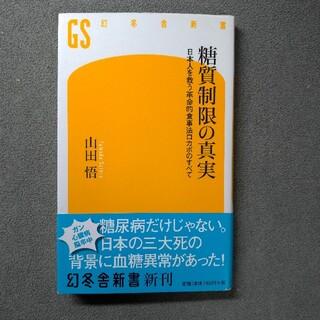 ゲントウシャ(幻冬舎)の糖質制限の真実(文学/小説)