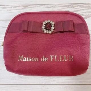 メゾンドフルール(Maison de FLEUR)のメゾンドフルール リボン ビジュー ポーチ(ポーチ)