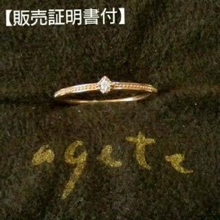agete - アガット 0.01ct一粒ダイヤモンドのK18PGリング 9号