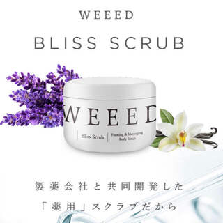 THE BODY SHOP - WEEED ブリススクラブ 360g