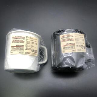 MUJI (無印良品) - 即決 MUJI 無印良品 ふた付きマグカップ 白 黒 ペアセット