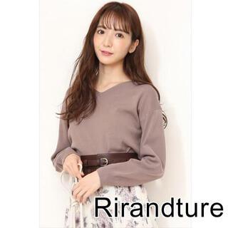 Rirandture - 新品 リランドチュール シンプル Vネック ニット パール付き