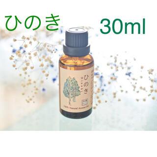 国産ヒノキ 30ml  アロマ用精油 エッセンシャルオイル(エッセンシャルオイル(精油))