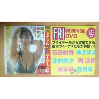 秋田書店 - グラビア付録DVD ヤングチャンピオン フライデー (開封済み)