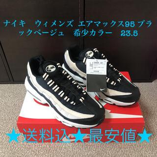 NIKE - ナイキ ウィメンズ  エアマックス95 ブラックベージュ 希少カラー 23.5