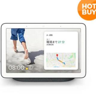 Google - 【新品未使用】Google Nest Hub 7インチ GA00515-JP