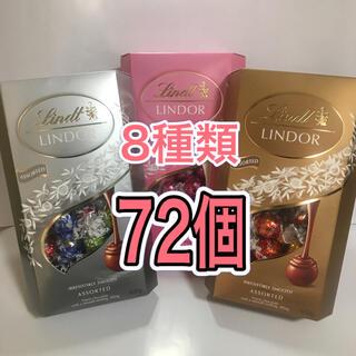 Lindt - リンツ リンドール チョコレート 8種72個