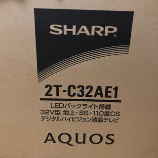 AQUOS - 早い者勝ち!新品未使用⭐︎SHARP AQUOS32型テレビ 2T-C32AE1