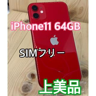 Apple - 【A】【上美品】iPhone 11 64 GB SIMフリー Red 本体