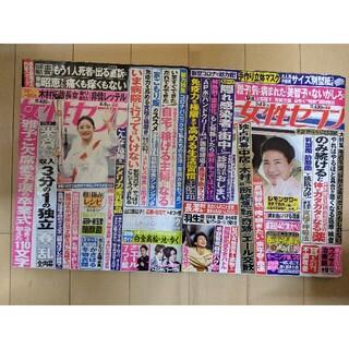 週刊セブン 令和2年 3月12日号 4月9日号 2冊 セット(ニュース/総合)