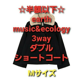 アースミュージックアンドエコロジー(earth music & ecology)のearth music&ecology 3wayダブルショートコート(ピーコート)