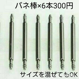 腕時計 バネ棒 20mm×6本 ベルト交換 バンド交換 スプリングピン(レザーベルト)