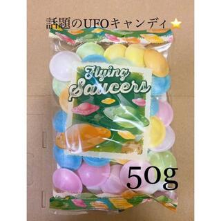 UFOキャンディ UFO宇宙キャンディー 50g お菓子