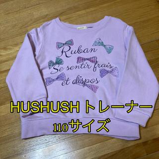 ハッシュアッシュ(HusHush)の子供服 女の子 HUSHUSH トレーナー 110サイズ(その他)