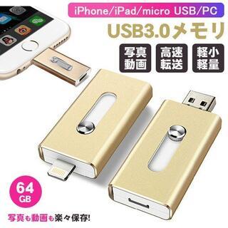 USBメモリ 64GB バックアップ データ転送 カードリーダー SDカード 大