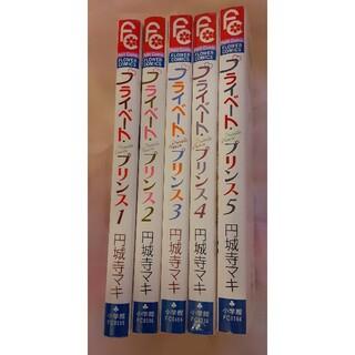 プライベートプリンス 全巻 円城寺マキ フラワー コミックス 少女 漫画 マンガ(少女漫画)