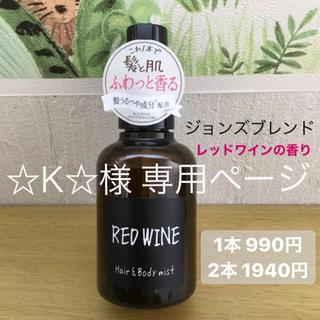 ☆K☆様 ヘアー&ボディミスト レッドワイン×2 アップルペアー×1(ヘアウォーター/ヘアミスト)