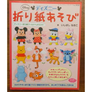 ディズニー(Disney)のディズニ-折り紙あそび(趣味/スポーツ/実用)