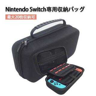 Nintendo Switch ケース スイッチ収納ケース 外出や旅行用収納